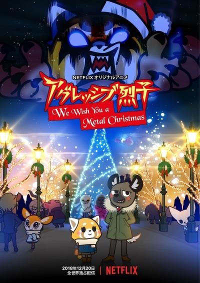 Агрессивная Рэцуко: Мы желаем вам метал-Рождества / Aggressive Retsuko: We Wish You a Metal Christmas