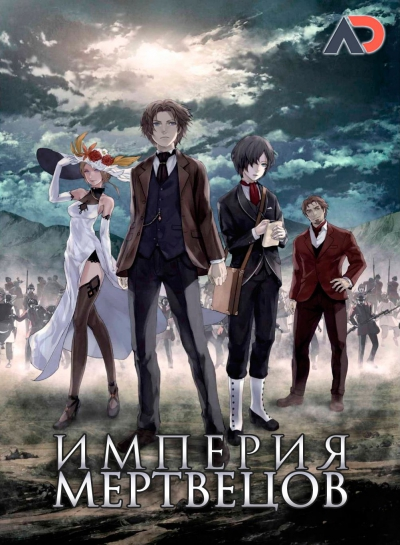 Империя Мертвецов / Shisha no Teikoku / The Empire of Corpses