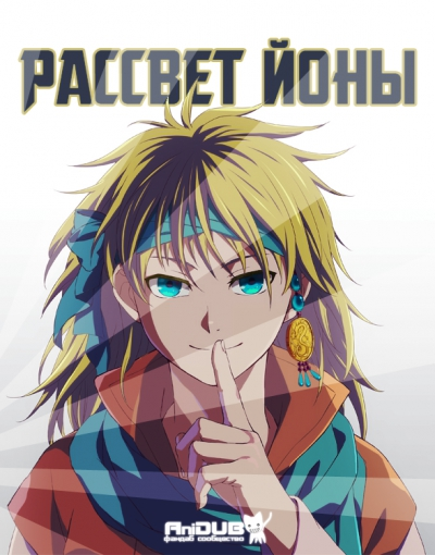 Рассвет Йоны: Арка Зено ОВА-2 / Akatsuki no Yona: Zeno-hen OVA-2