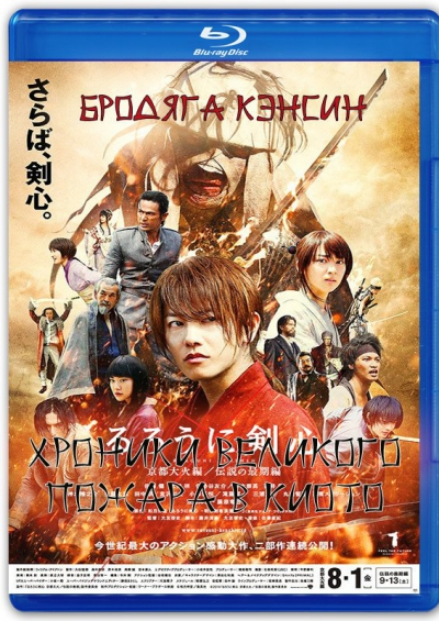 Бродяга Кэнсин: Великий киотский пожар / Rurouni Kenshin: Kyoto Inferno