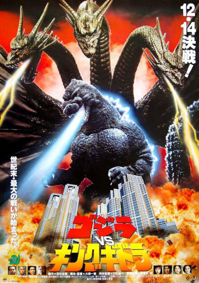 Годзилла против Кинга Гидоры / Godzilla vs. King Ghidorah