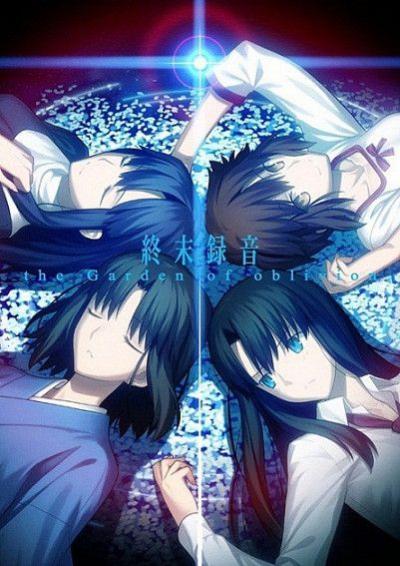 Граница пустоты: Благословение будущего / Kara no Kyoukai: Mirai Fukuin (плюс Бонус)