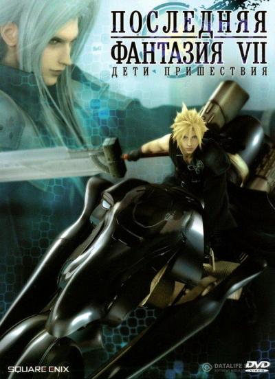 Последняя Фантазия 7: Дети Пришествия / Final Fantasy VII Advent Children Complete [Movie]
