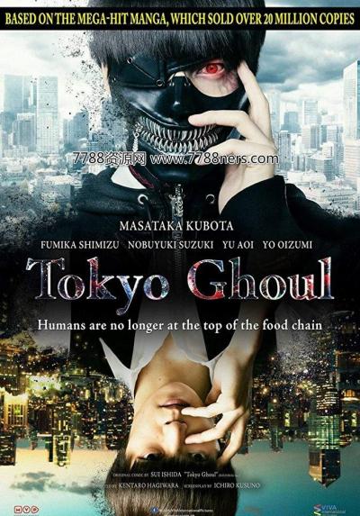 Токийский гуль / Tokyo Ghoul