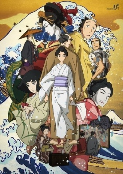 Госпожа Хокусай / Sarusuberi: Miss Hokusai