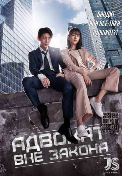 Адвокат вне закона / Lawless Lawyer [16 из 16]