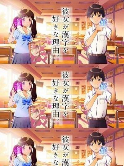 Девочка влюбленная в кандзи / Kanojo ga Kanji o Sukina Riyuu [01 из 02]