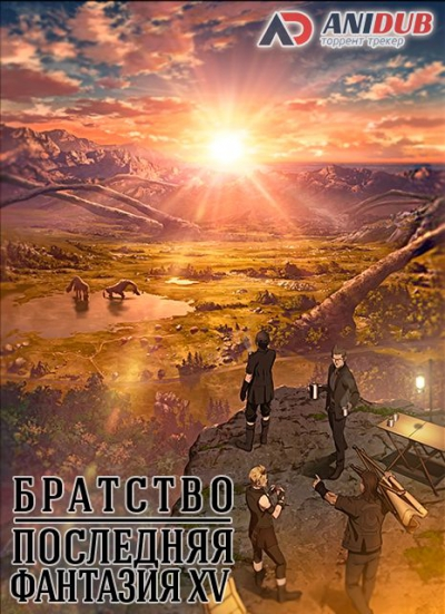 Последняя фантазия: Братство / Brotherhood: Final Fantasy XV [5 из 5]