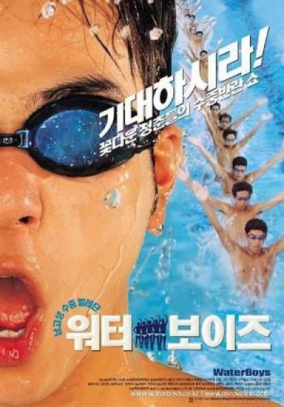 Пловцы / Waterboys