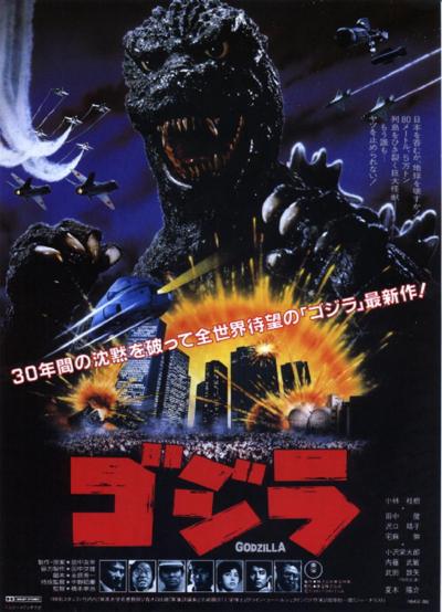 Годзилла 85: Возвращение Годзиллы / Godzilla 1985: The return of Godzilla